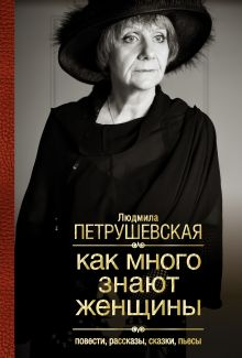 Петрушевская Л. - Как много знают женщины обложка книги