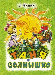 Таня и солнышко обложка книги