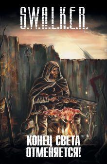 Шакилов А. - S.W.A.L.K.E.R. Конец света отменяется! обложка книги