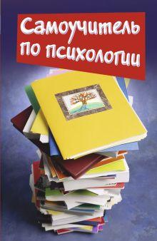 Образцова Л.Н. - Самоучитель по психологии обложка книги