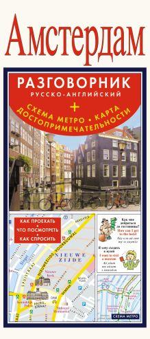 . - Амстердам. Русско-английский разговорник + схема метро, карта, достопримечательности обложка книги