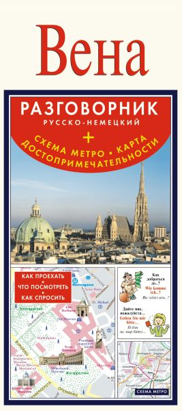 Вена. Русско-немецкий разговорник + схема метро, карта, достопримечательности