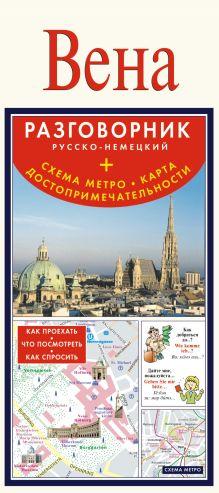 . - Вена. Русско-немецкий разговорник + схема метро, карта, достопримечательности обложка книги