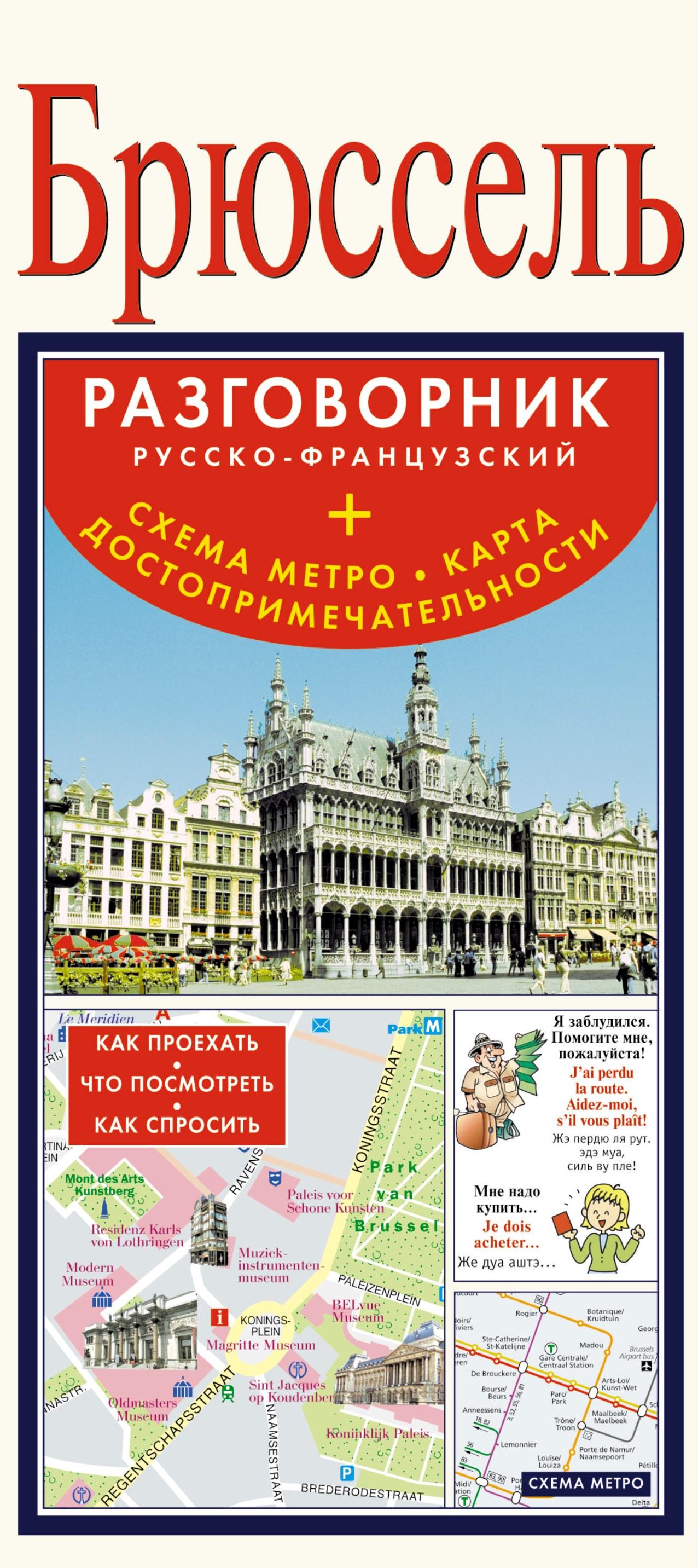 Брюссель. Русско-французский разговорник + схема метро, карта, достопримечательности