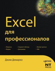 . - Excel для профессионалов обложка книги
