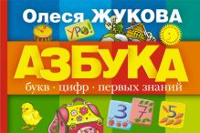 Жукова О.С. - Азбука букв, цифр, первых знаний (коробка) обложка книги