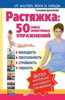 Даминова Гульнара - Растяжка: 50 самых эффективных упражнений обложка книги
