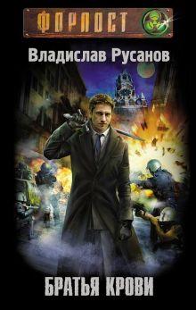 Русанов В. - Братья крови обложка книги