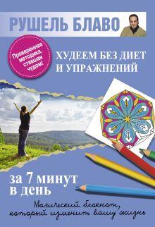 Блаво Р. - Худеем без диет и упражнений за 7 минут в день обложка книги