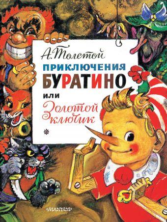 Приключения Буратино, или Золотой ключик Толстой А.Н., Владимирский Л.В.