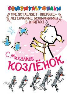 Михалков С.В. - Козлёнок обложка книги