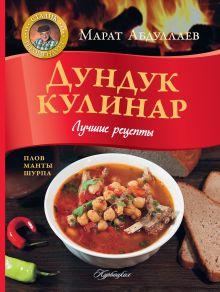 Абдуллаев М. - Дундук кулинар. Лучшие рецепты обложка книги