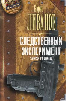 Ливанов Б. - Следственный эксперимент. Записки из органов обложка книги