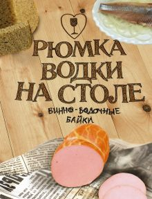 Бычков А..С., Веткин И. - Рюмка водки на столе. обложка книги