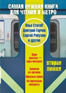 Стогоff Илья, Горчев Д.А. - Самая нужная книга для чтения в метро. Вторая линия обложка книги