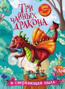 Шипулина Т. - Три чайных дракона и сверкающая пыль обложка книги