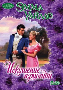 Искушение герцогини обложка книги