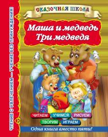 Горбунова И.В. - Маша и медведь. Три медведя 4+ обложка книги