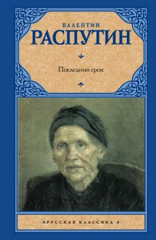Распутин В.Г. - Последний срок обложка книги