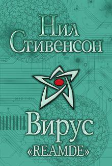 Вирус Reamde обложка книги