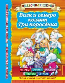 Горбунова И.В. - Волк и семеро козлят. Три поросенка 3+ обложка книги