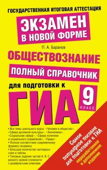 Баранов П.А. - ГИА Обществознание. 9 класс. Полный справочник для подготовки к ГИА. обложка книги