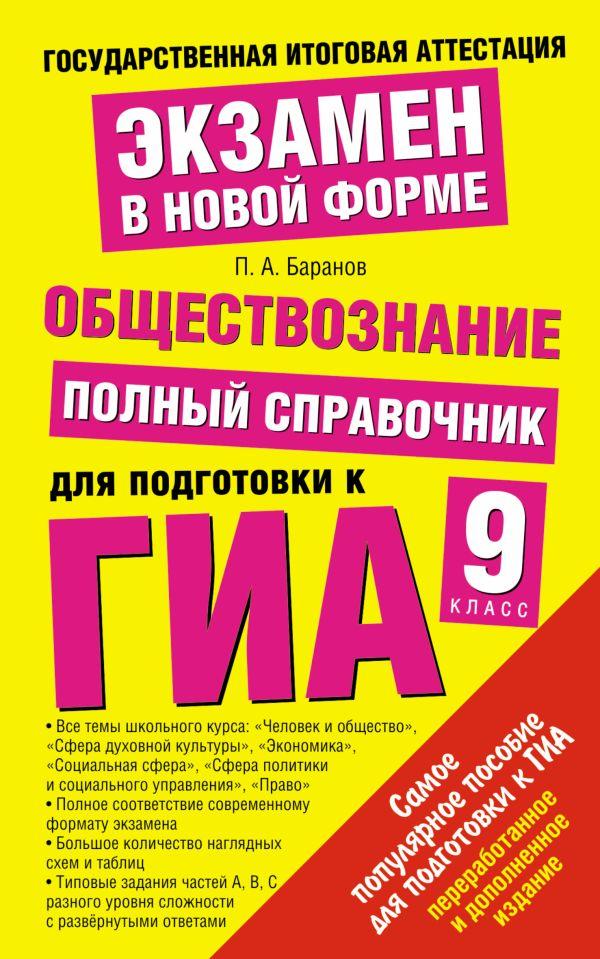 ГИА Обществознание. 9 класс. Полный справочник для подготовки к ГИА. Баранов П.А.
