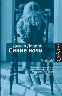 Дидион Д. - Синие ночи обложка книги