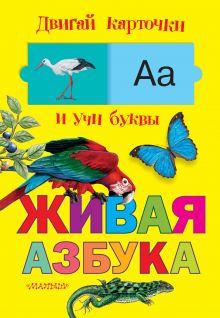 . - Живая азбука обложка книги
