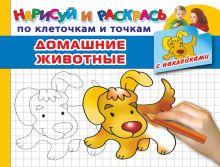 Двинина Л.В. - Домашние животные (с наклейками) обложка книги