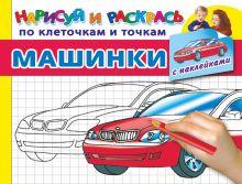 Дмитриева В.Г. - Машинки (с наклейками) обложка книги