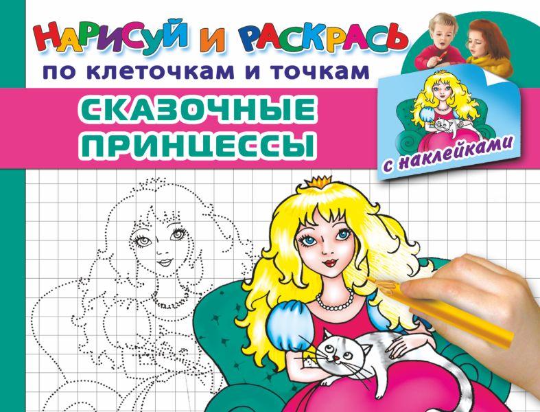 Сказочные принцессы (с наклейками)