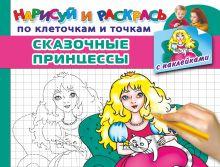 Двинина Л.В. - Сказочные принцессы (с наклейками) обложка книги