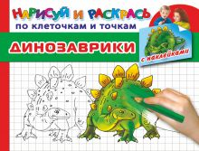 Дмитриева В.Г. - Динозаврики (с наклейками) обложка книги