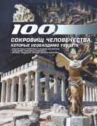 100 сокровищ человечества, которые необходимо увидеть