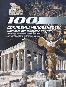 . - 100 сокровищ человечества, которые необходимо увидеть обложка книги