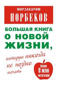 Норбеков М.С. - Большая книга о новой жизни, которую никогда не поздно начать обложка книги
