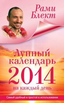 Лунный календарь на каждый день 2014 года обложка книги
