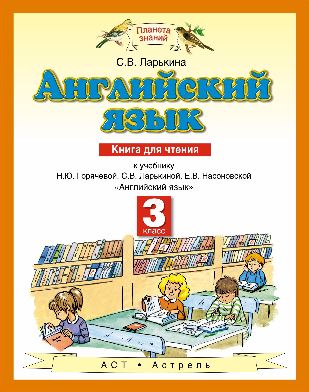 Английский язык. 3 класс. Книга для чтения ( Ларькина С.В.  )
