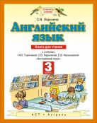 Купить Книга Английский язык. 3 класс. Книга для чтения Ларькина С.В. 978-5-17-079593-2 Издательство «АСТ»