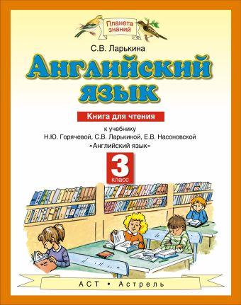 Английский язык. 3 класс. Книга для чтения Ларькина С.В.