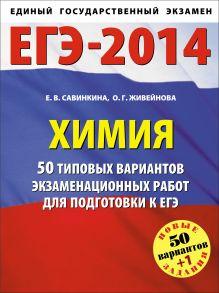 ЕГЭ-2014. ФИПИ. Химия. 50+1 типовых вариантов экзаменационных работ для подготовки к ЕГЭ обложка книги