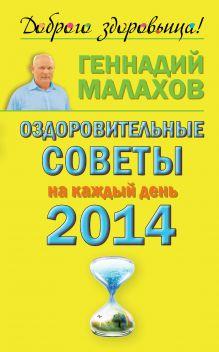 Малахов Г.П. - Оздоровительные советы на каждый день 2014 года обложка книги