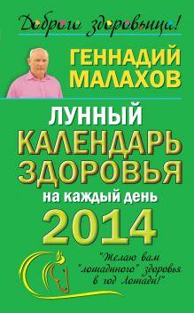 Малахов Г.П. - Лунный календарь здоровья на каждый день 2014 года обложка книги
