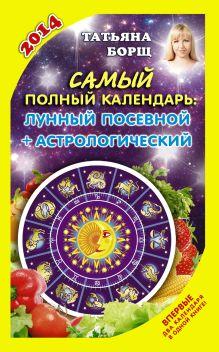 Борщ Татьяна - Самый полный календарь на 2014 год. Лунный, посевной, + астрологический обложка книги