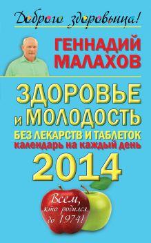 Малахов Г.П. - Здоровье и молодость без лекарств и таблеток. Календарь на каждый день 2014 года обложка книги
