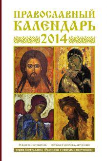 Православный календарь. 2014 год обложка книги