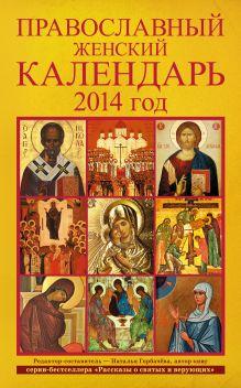 Православный женский календарь. 2014 год обложка книги