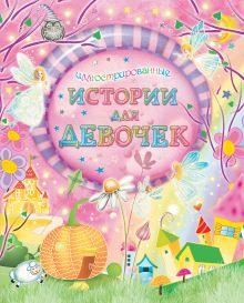Маршак С.Я. - Иллюстрированные истории для девочек обложка книги