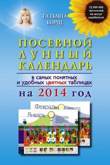 Борщ Татьяна - Посевной лунный календарь в самых понятных и удобных таблицах обложка книги